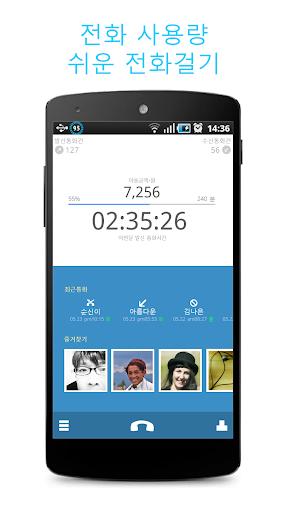qCalls-휴대폰 사용량 쉬운 전화걸기