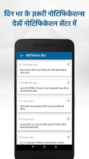Hindi News India Dainik Jagran- screenshot thumbnail