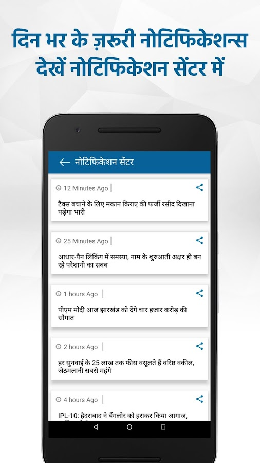 Dainik Jagran - Latest Hindi News India- screenshot