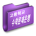 수학문제은행(Mathbankpro) icon