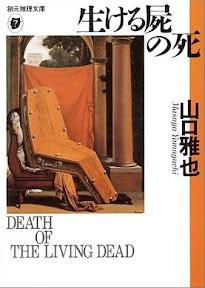 Ikeru
