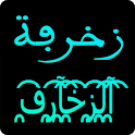 زخرفة الكتابة بكل انواع الخطوط العربية و على الصور icon