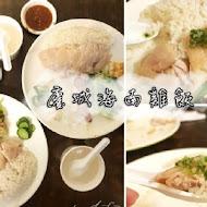 海南雞飯13號店