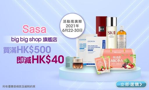 Sasa_BBS_旗艦店買滿500即減40_760x460.jpg