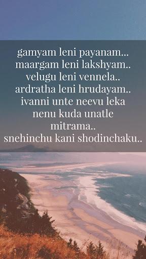 Love Quotes Telugu 1.0 screenshots 3