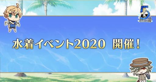 水着イベント2020