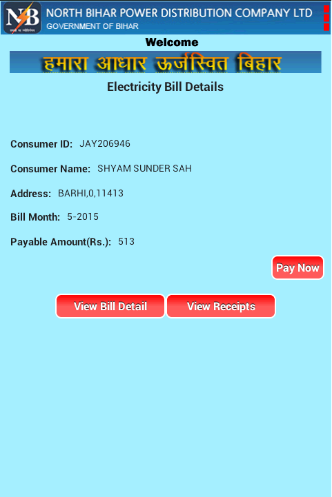NBPDCL-Electricity Bill- screenshot