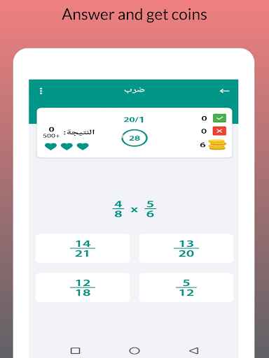 Learn Math - The new learning method android2mod screenshots 11