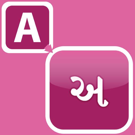 Type In Gujarati - Apps on Google Play