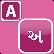 Type In Gujarati