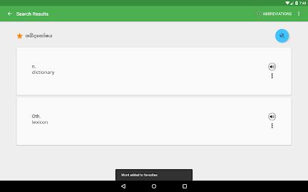 Sinhala Dictionary Offline Screenshot 16