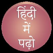 Read Hindi Font Automatic