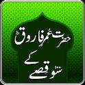 Hazrat Umer R.A K 100 Qissey icon