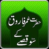 Hazrat Umer R.A K 100 Qissey