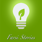 Farsi Stories داستان آموزنده