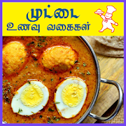 Egg Recipes Tamil - முட்டை உணவு வகைகள்