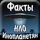 Факты про инопланетян НЛО