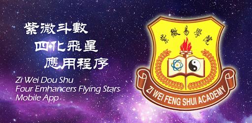 Ziweidoushu Charting App