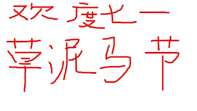Photo: 这一定是河蟹写滴~~~ #七一草泥马节
