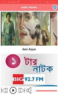 Bengali Audio Stories for PC-Windows 7,8,10 and Mac apk screenshot 6