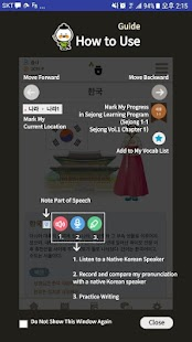 Sejong Korean Vocabulary - Basic- screenshot thumbnail