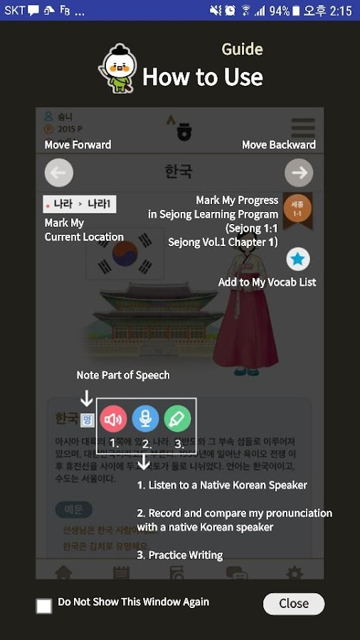 Sejong Korean Vocabulary - Basic- screenshot