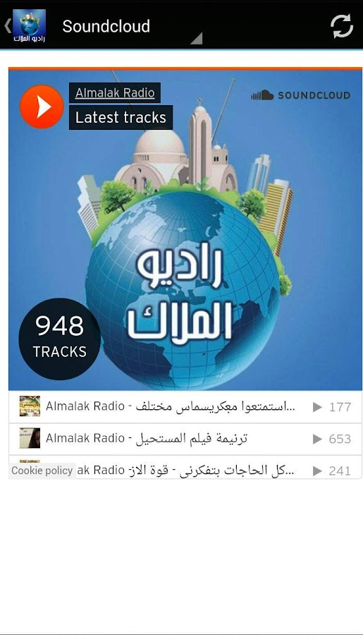 Almalak Radio- screenshot