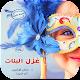 Download رواية غزل البنات - د.حنان لاشين For PC Windows and Mac