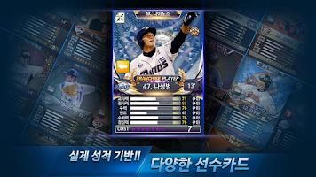 Screenshot of 프로야구 매니저 모바일