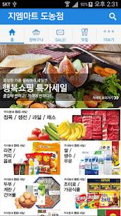 지엠마트 도농점 - náhled