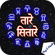 Tare Sitare:Astrology