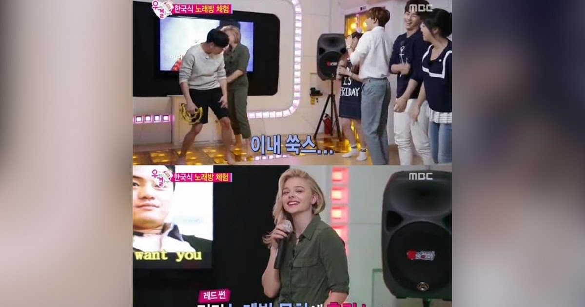 Chloe Moretz lights up the karaoke room with Henry, Yewon