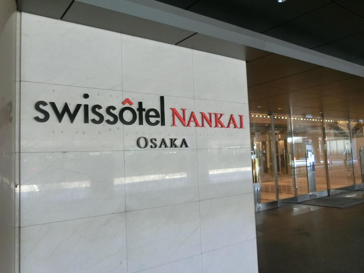 スイスホテル南海大阪 南側入口