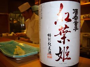 Photo: 宮津のお酒