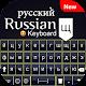 Russian Keyboard: Russian & English Keyboard
