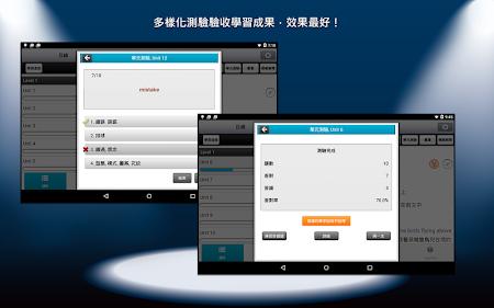 常春藤基礎英文字彙 2250 Lite 2.01 screenshot 2092617