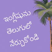 Learn English in Telugu