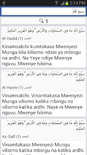Quran - Swahili- screenshot thumbnail