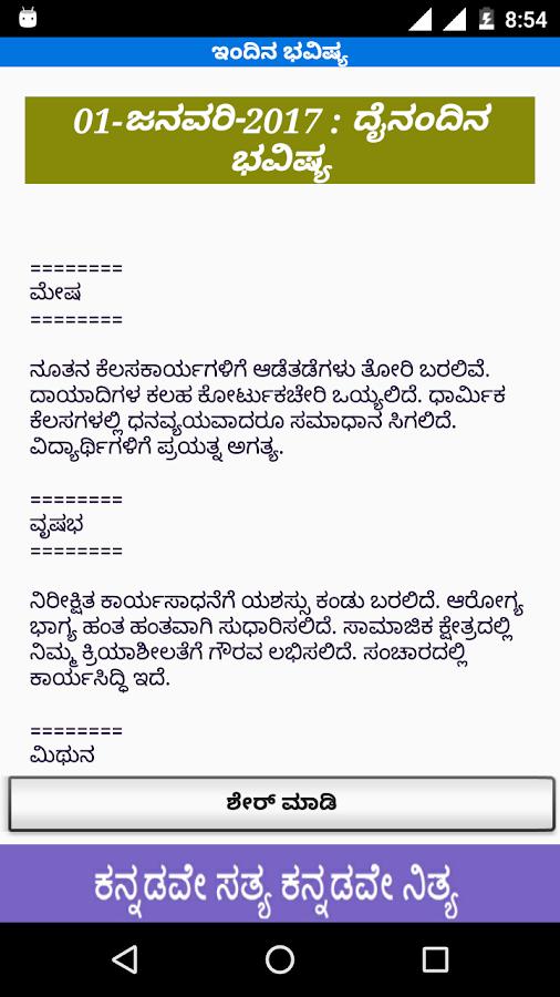 astrology in kannada android apps on google play astrology in kannada screenshot
