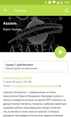 Читалка книг бесплатно - screenshot