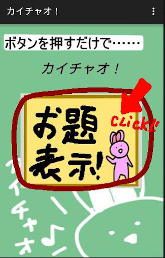 カイチャオ!~ランダムお絵かきお題作成ツール~