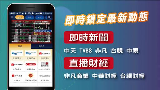 TaiwanGood TVu53f0u7063u597du76f4u64adu96fbu8996 3.12.14 screenshots 3