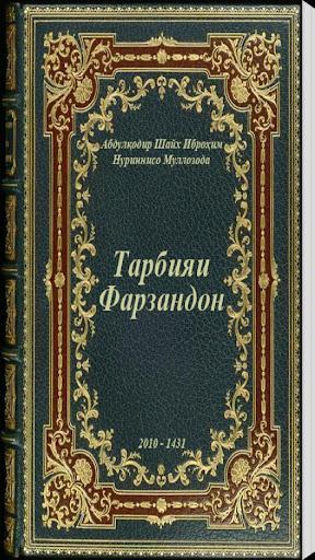 Тарбияи Фарзандон