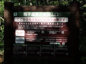 稲子湯唐沢橋登山口