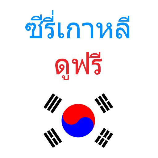 ดูซีรี่เกาหลีฟรี
