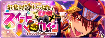 【あんスタ】新イベント! 「お化けがいっぱい☆スイートハロウィン」