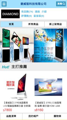 菱威智科技有限公司