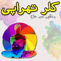 Color Therapy (کلر تھراپی) Urdu icon