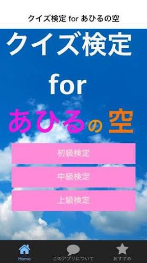 青春バスケマンガ「あひるの空」のクイズアプリです。
