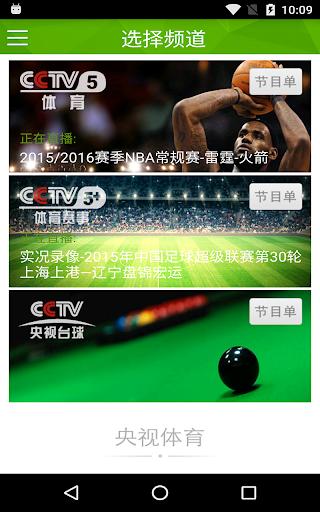 央视体育 screenshot